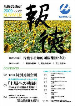 報徳 vol.2 [2009年 夏号]