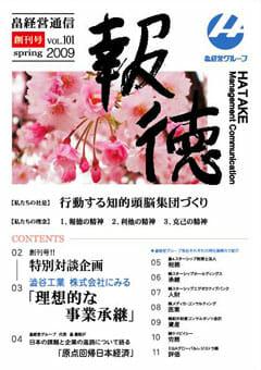 報徳 vol.1 [2009年 春号]