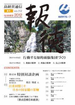 報徳 vol.12 [ 2012年 夏号 ]
