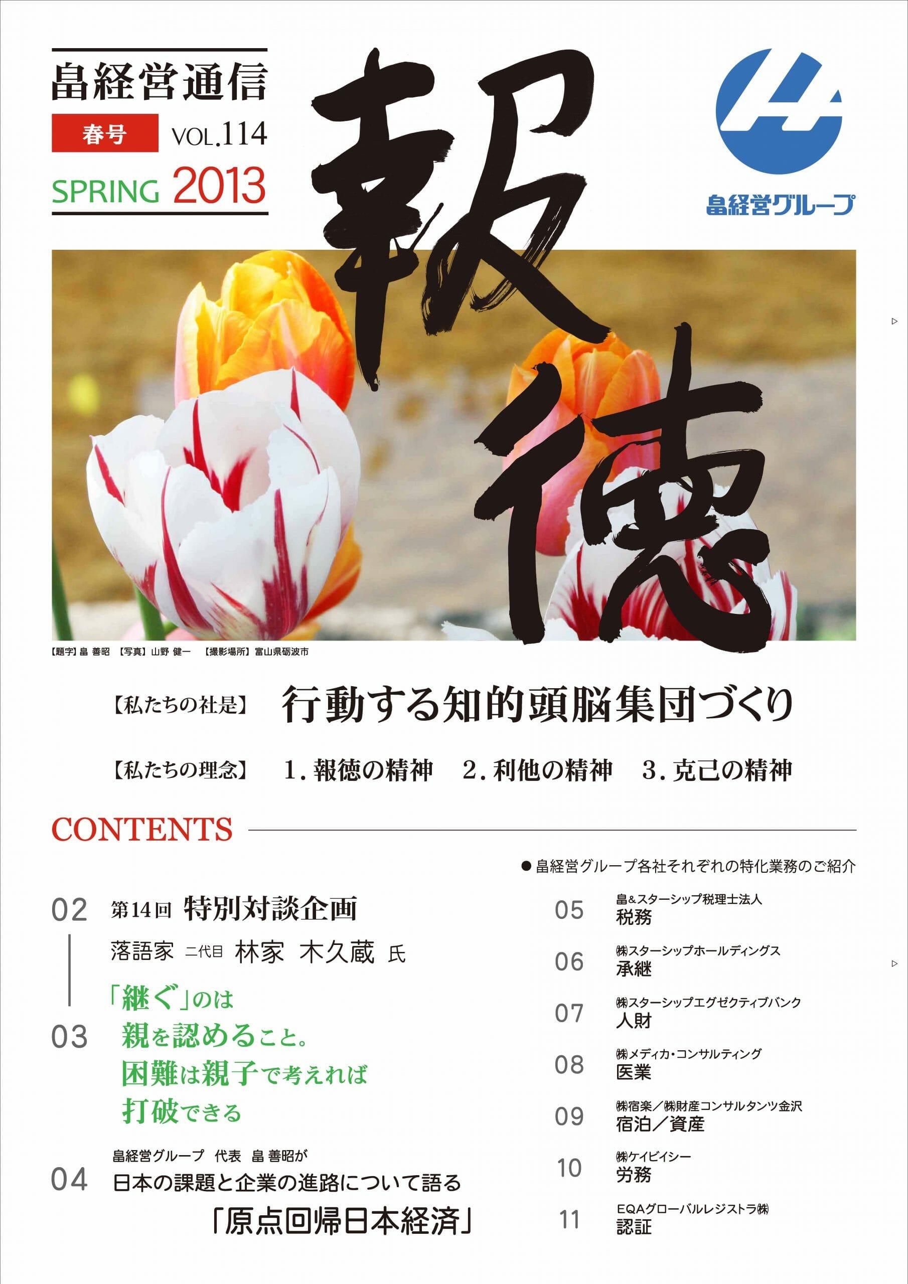 報徳 vol.14 [2013年 春号]