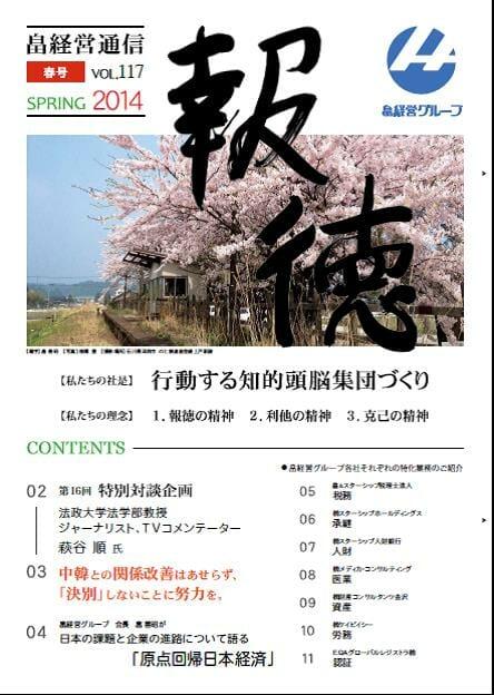 報徳 vol.117 [2014年 春号]