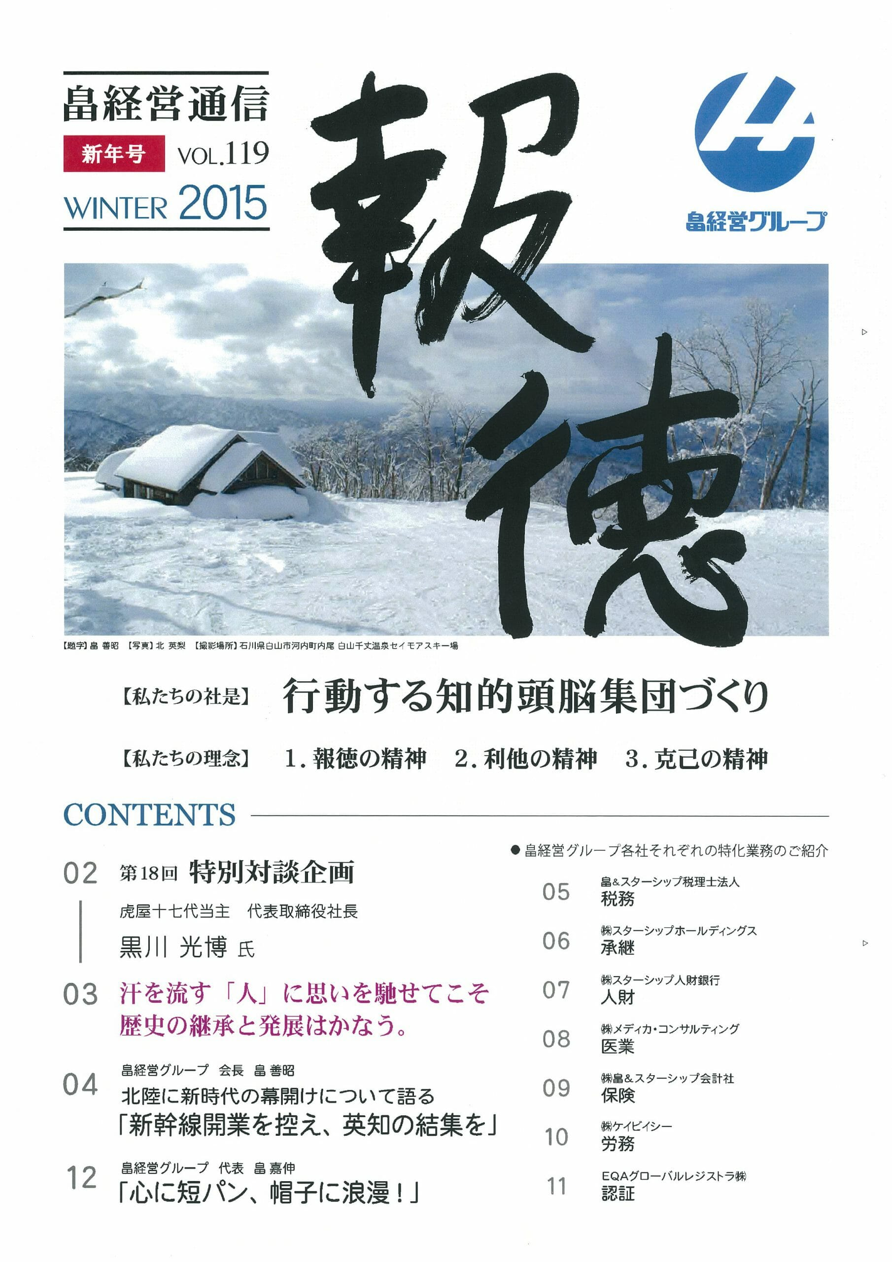 報徳 vol.119 [2015年 新年号]