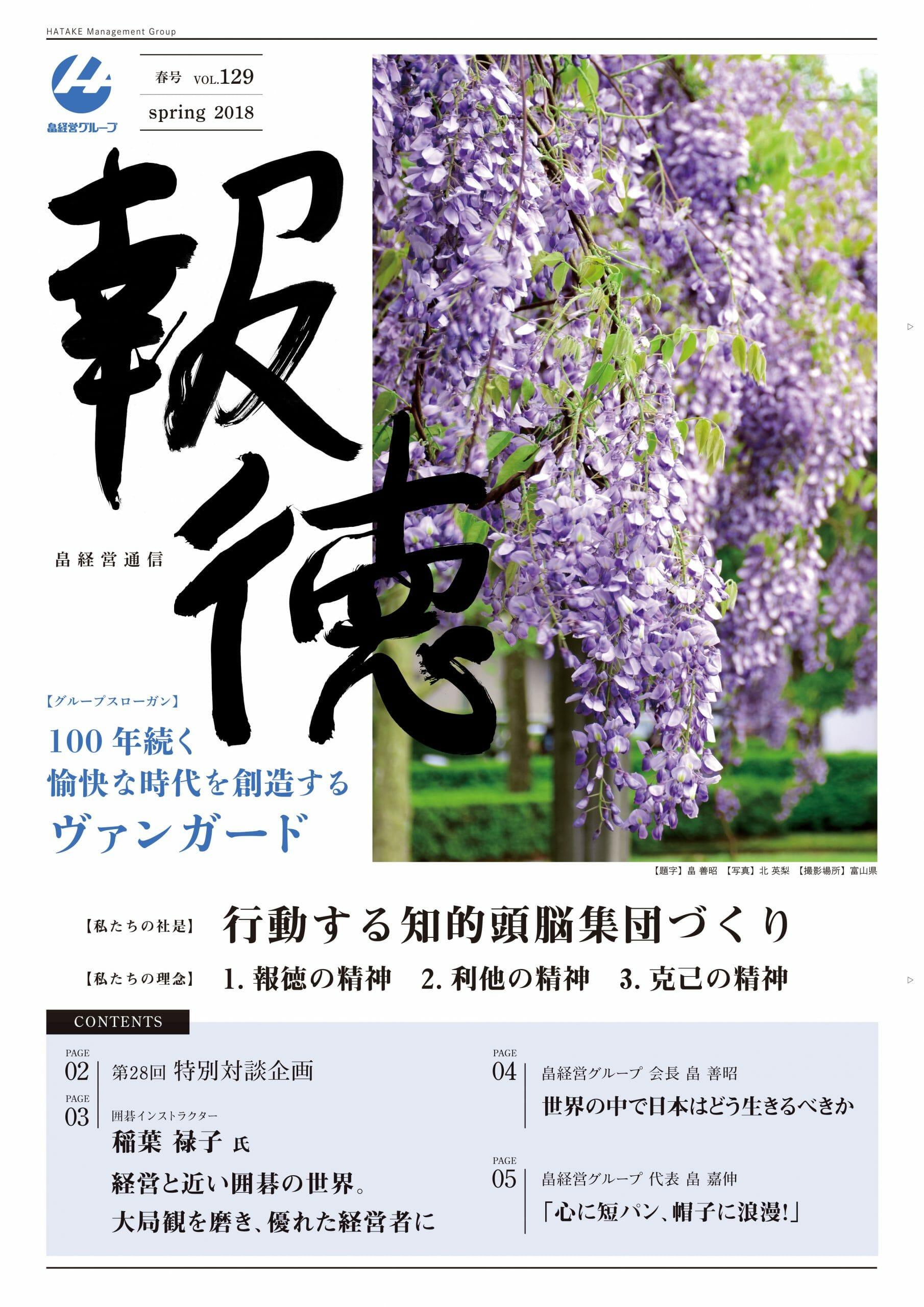 報徳 Vol.129 [2018年 春号]