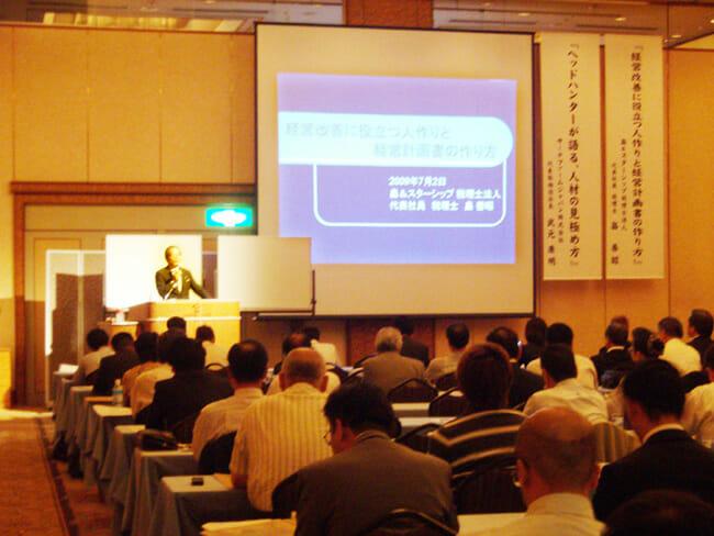 2009年7月3日 2009.7.2 経営セミナーを開催しました