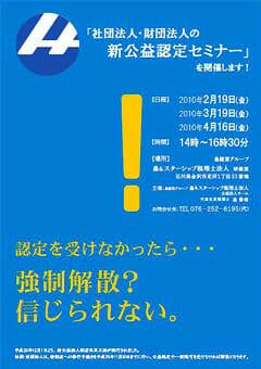 2010年2月3日 公益法人 新制度移行のお知らせ