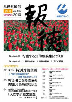 2010年4月6日 【報徳】春号を発刊しました