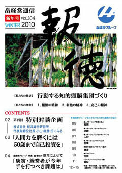 2010年1月5日 【報徳】新年号を発刊しました