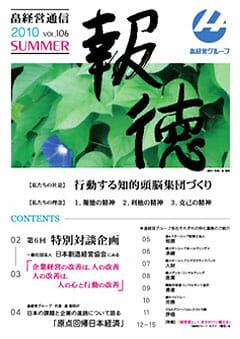 2010年8月5日 【報徳】 夏号を発刊しました