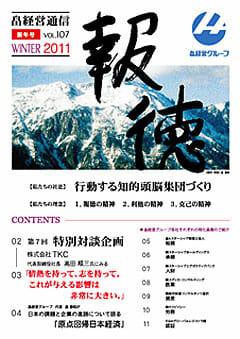 2011年1月5日 【報徳】 新年号を発刊しました