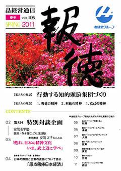 2011年4月8日 畠経営通信 【報徳】 春号を発刊しました