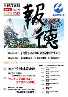 2012年1月5日 【報徳】 新年号を発刊しました