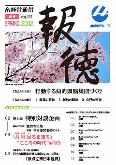 2012年4月6日 畠経営通信 【報徳】 春号を発刊しました