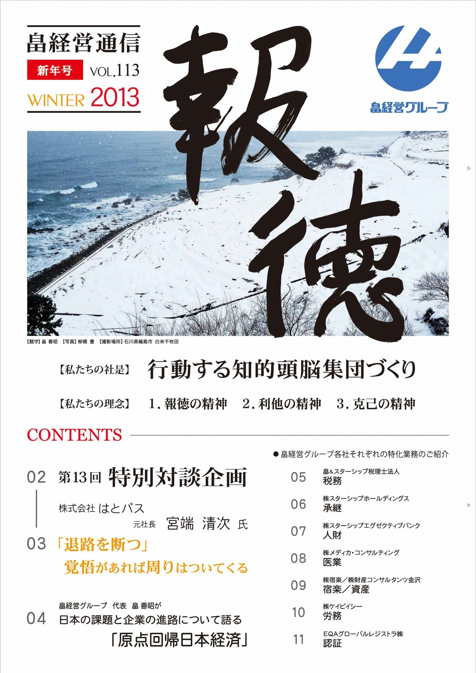 2013年1月7日 畠経営通信 【報徳】 新年号を発刊しました