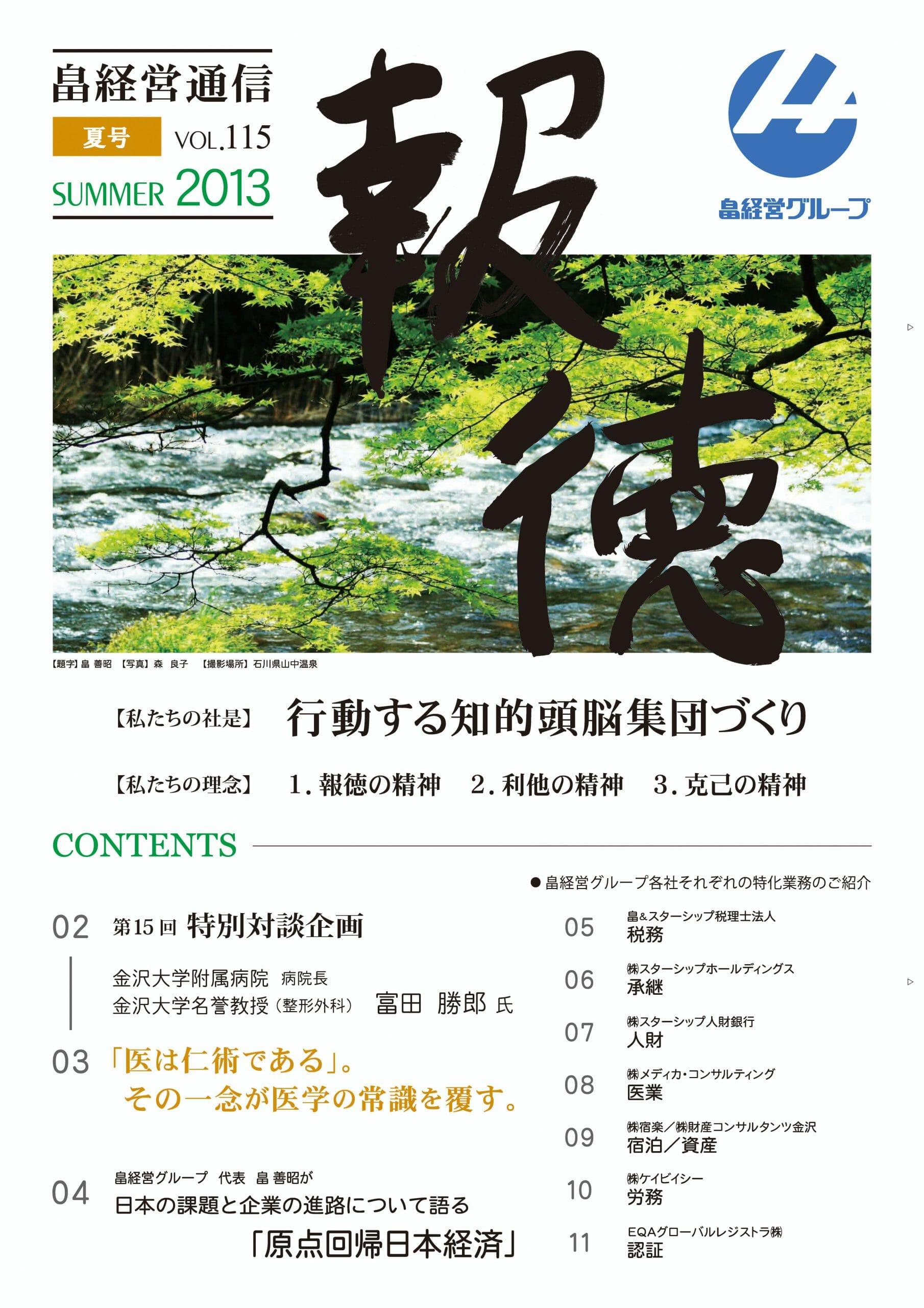 2013年8月8日 畠経営通信 【報徳】 夏号を発刊しました