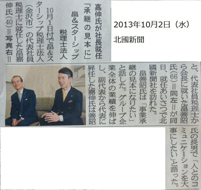 2013年10月1日 「承継の見本に」