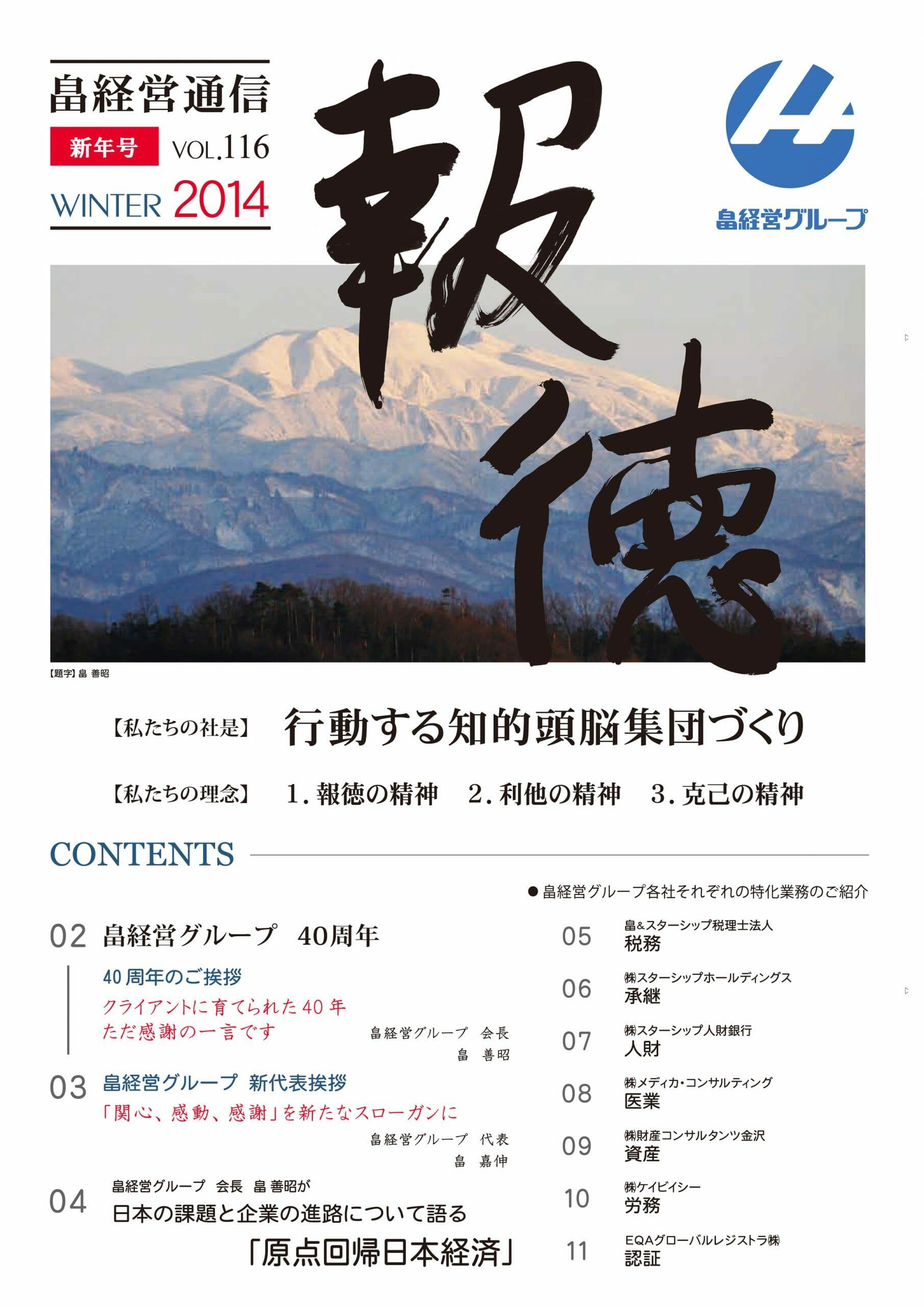 2014年1月6日 畠経営通信 【報徳】 新年号を発刊しました