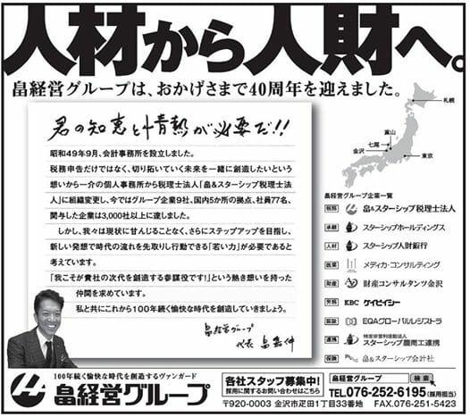 2014年6月12日 北國新聞に広告掲載しました。