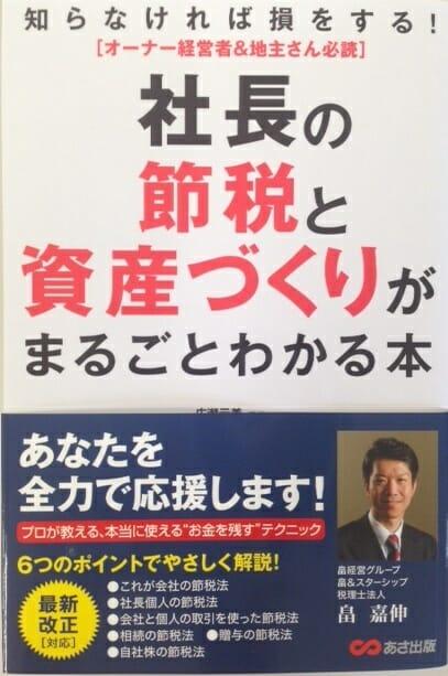 2014年7月8日 推奨本「社長の節税と資産づくりがまるごとわかる本」