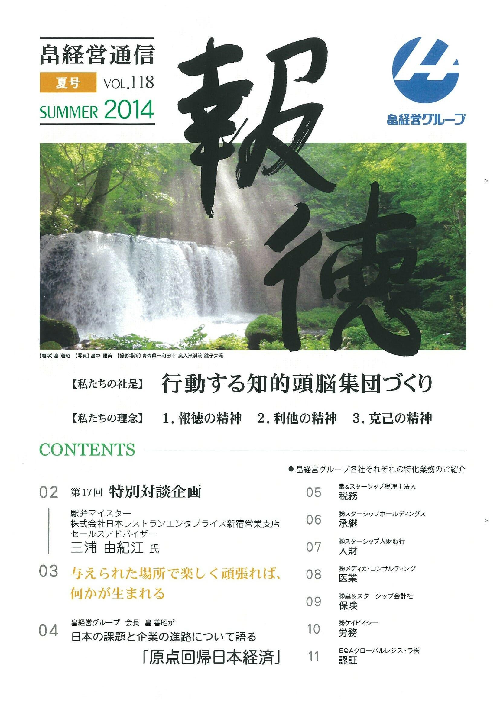 2014年8月7日 『報徳』夏号 発刊