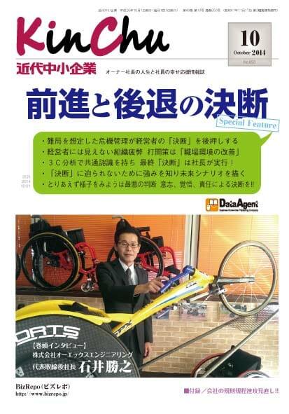 2014年10月1日 「近代中小企業10月号」連載中