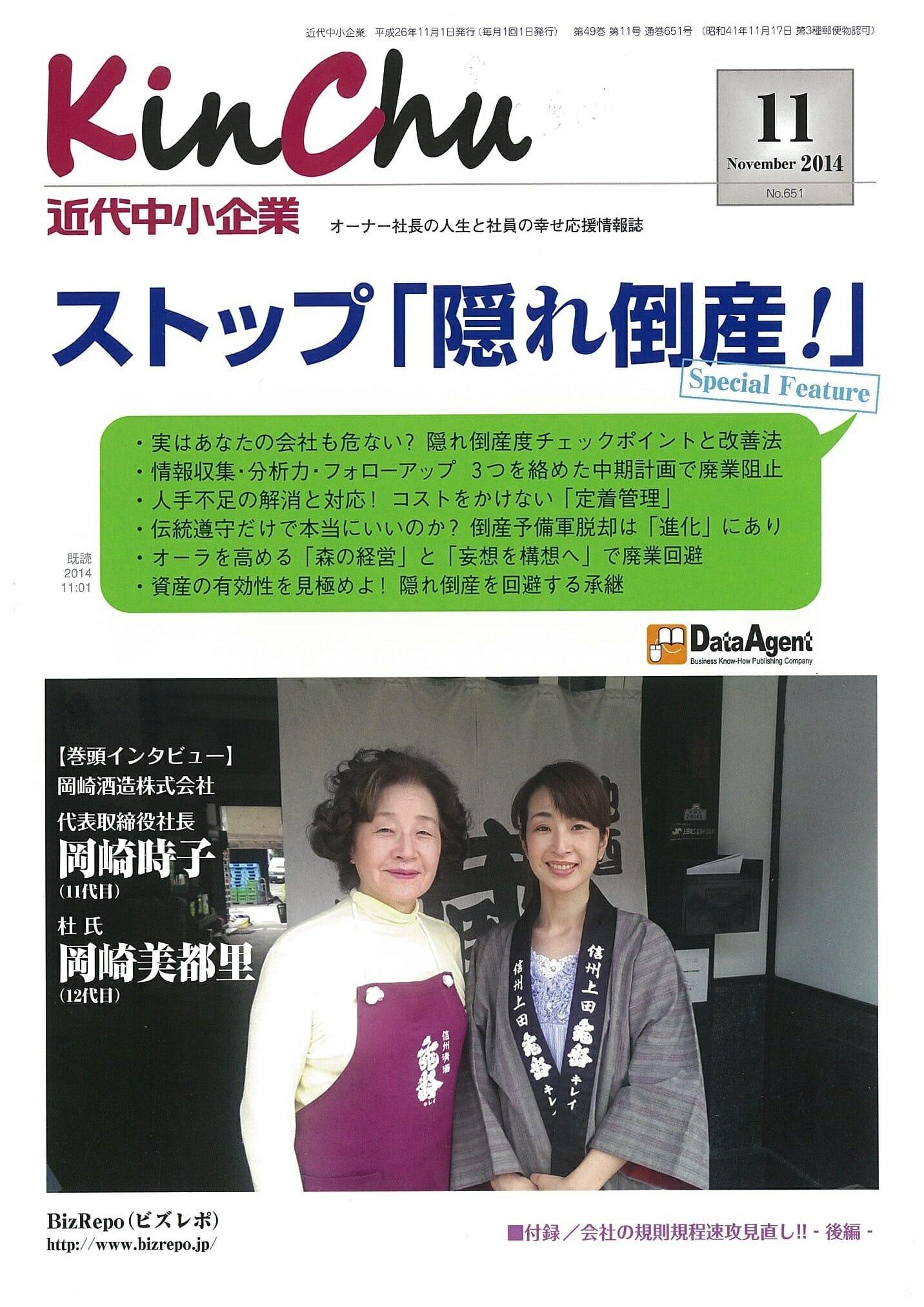 2014年11月1日 『近代中小企業』連載中 11月号