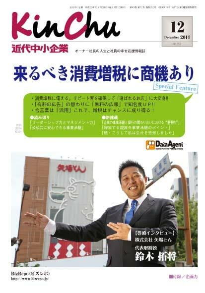 2014年12月1日 「近代中小企業」連載中 12月号