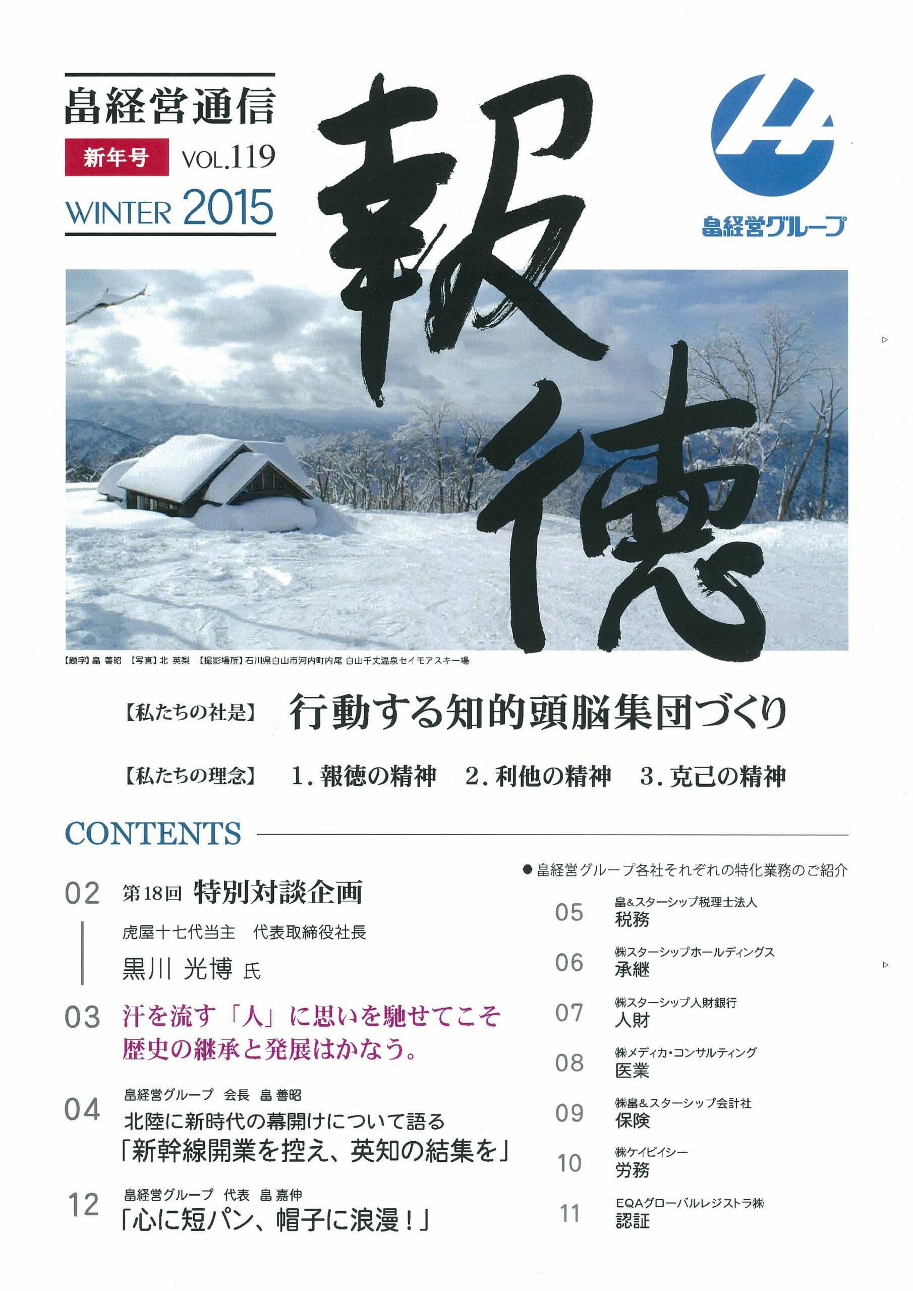 2015年1月5日 「報徳」 新年号vol.119
