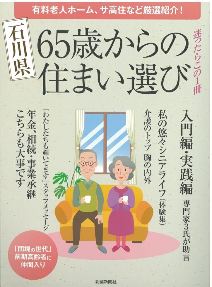 2015年1月20日 「石川県 65歳からの住まい選び」