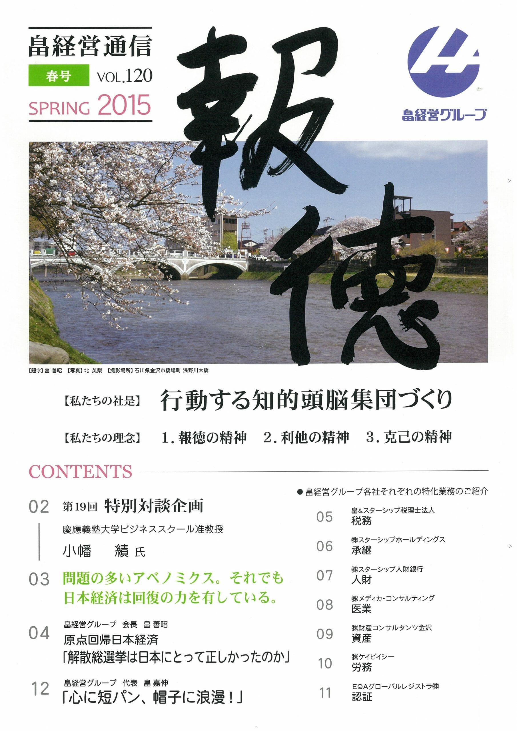 2015年4月9日 報徳春号vol.120 発刊しました