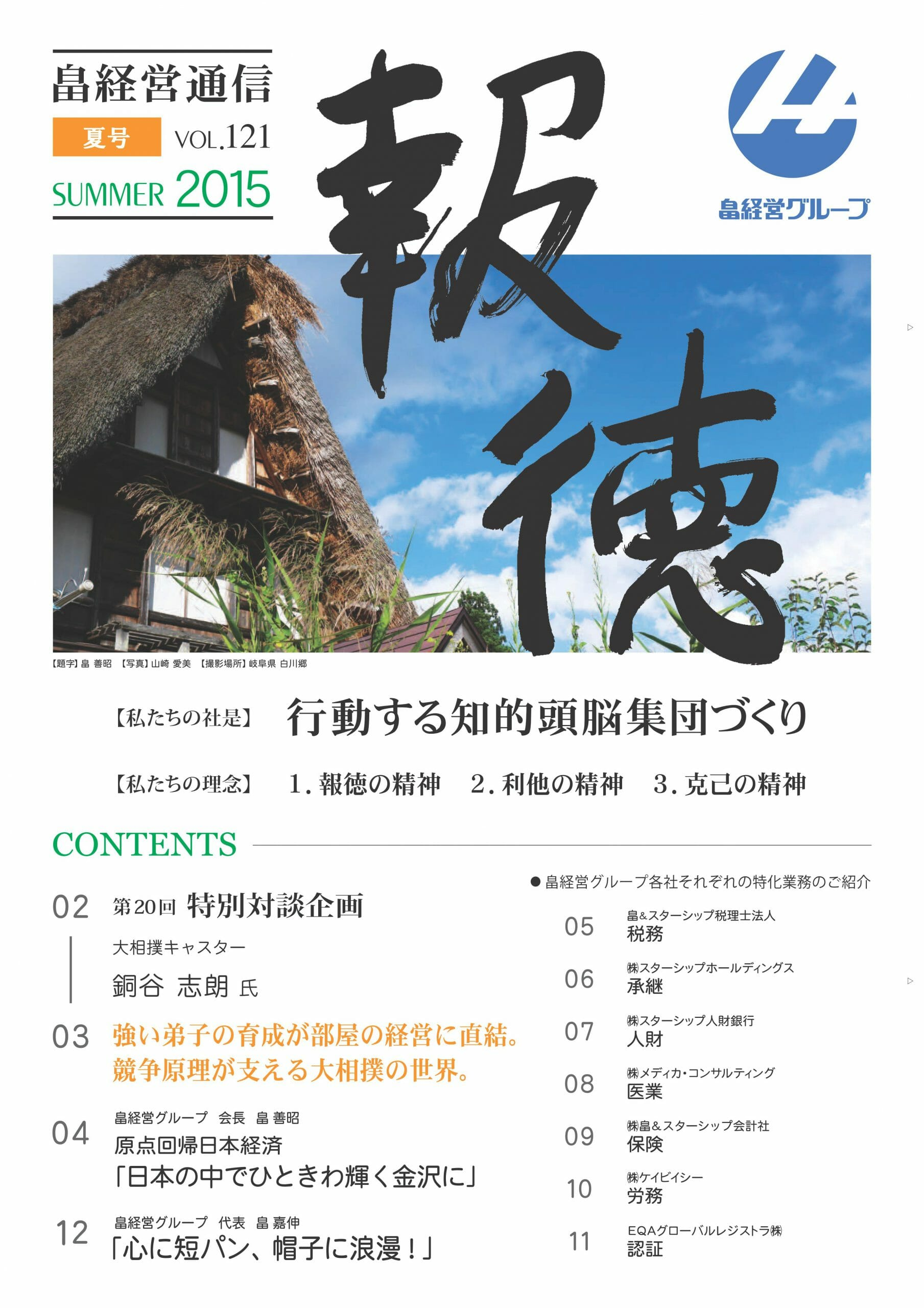 2015年8月6日 報徳夏号vol.121 発刊しました