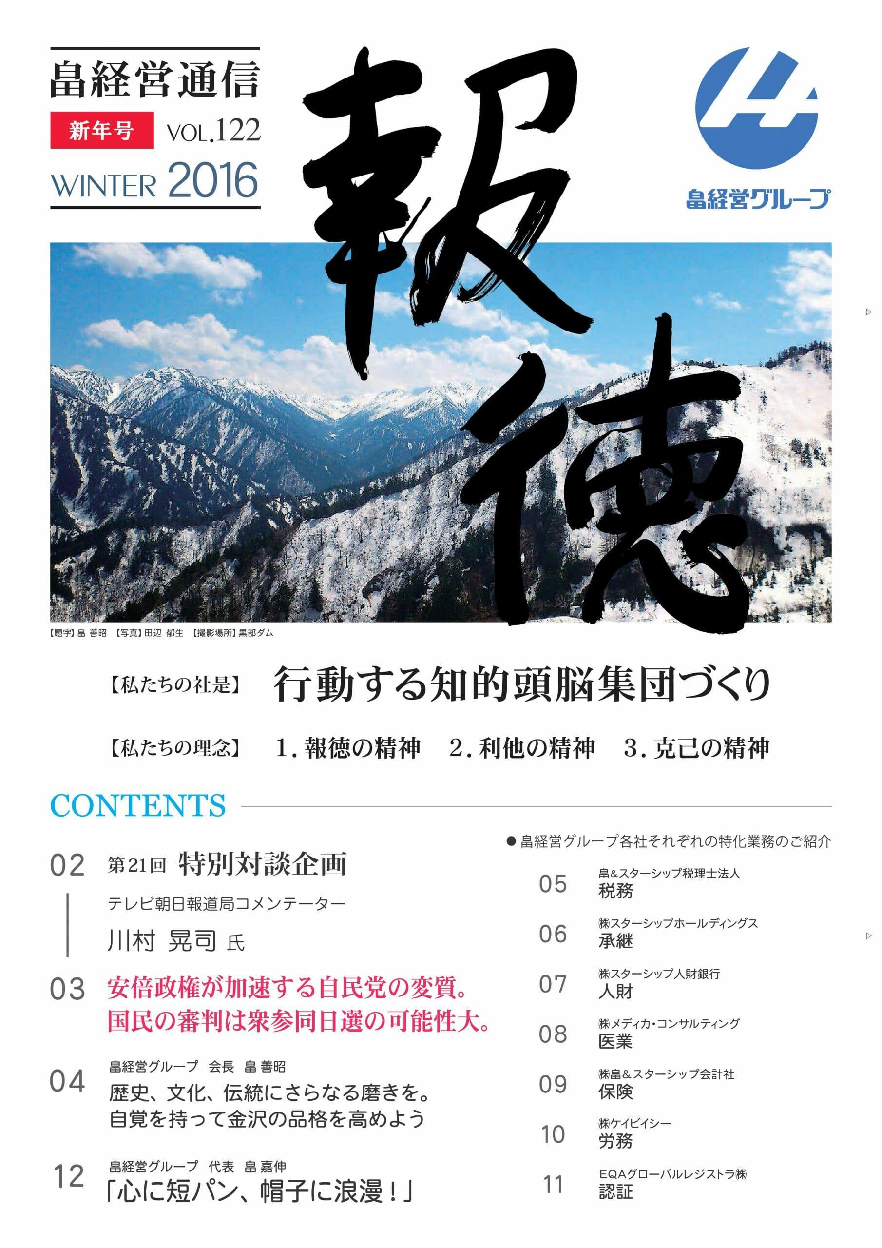 2016年1月5日 報徳新年vol.122 発刊しました