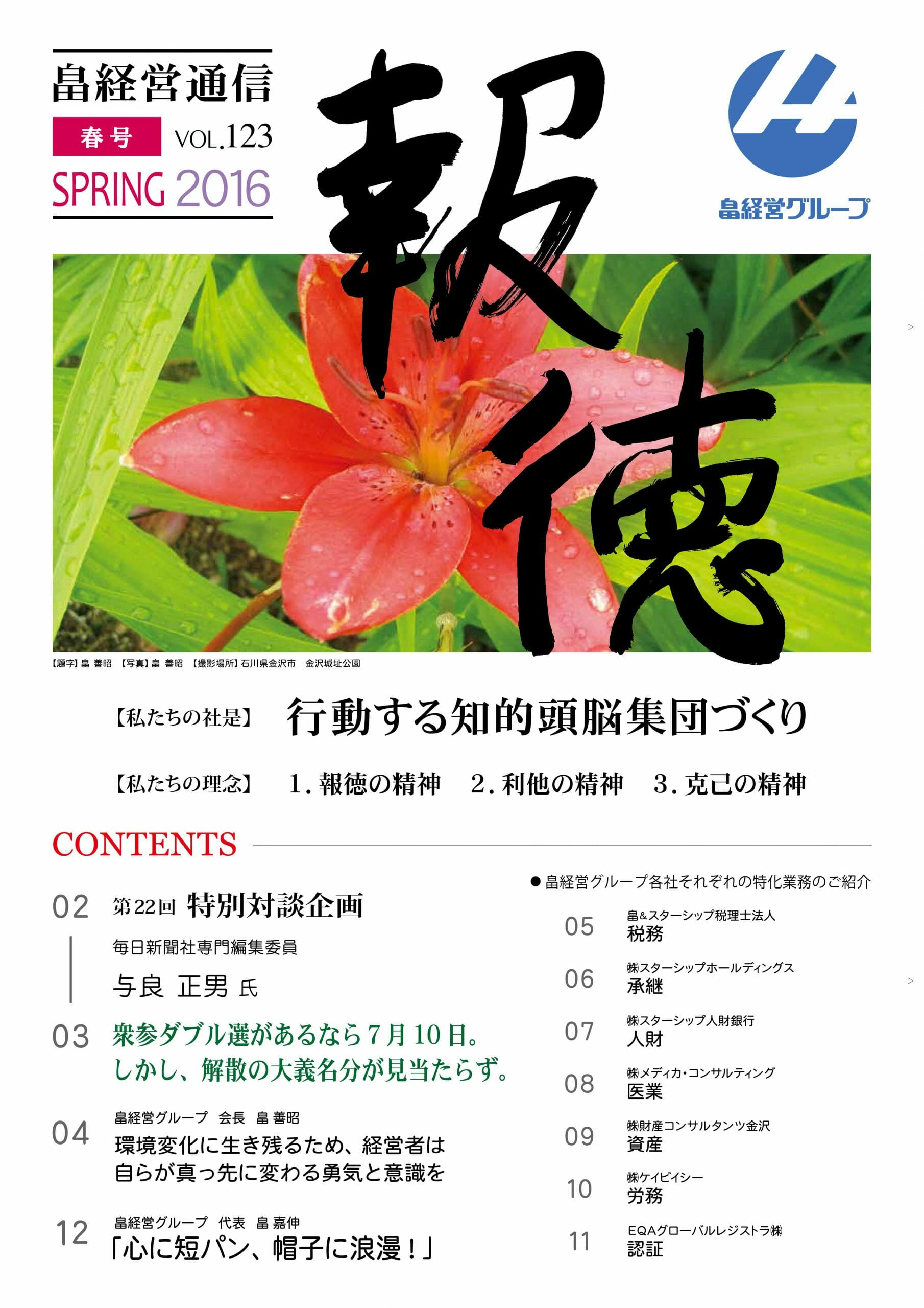 2016年4月14日 報徳春号vol.123 発刊しました