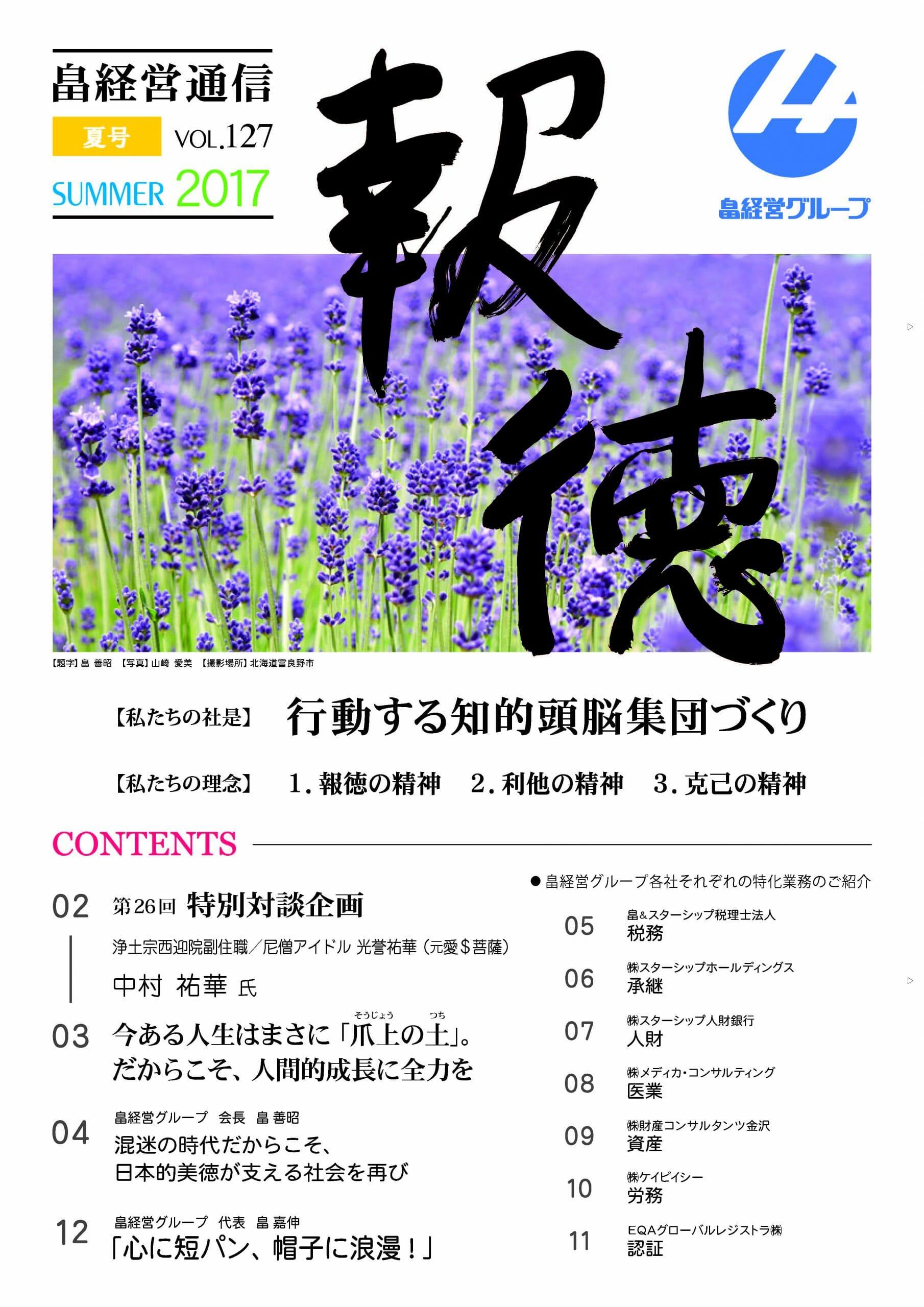 2017年8月8日 報徳夏号vol.127 発刊しました