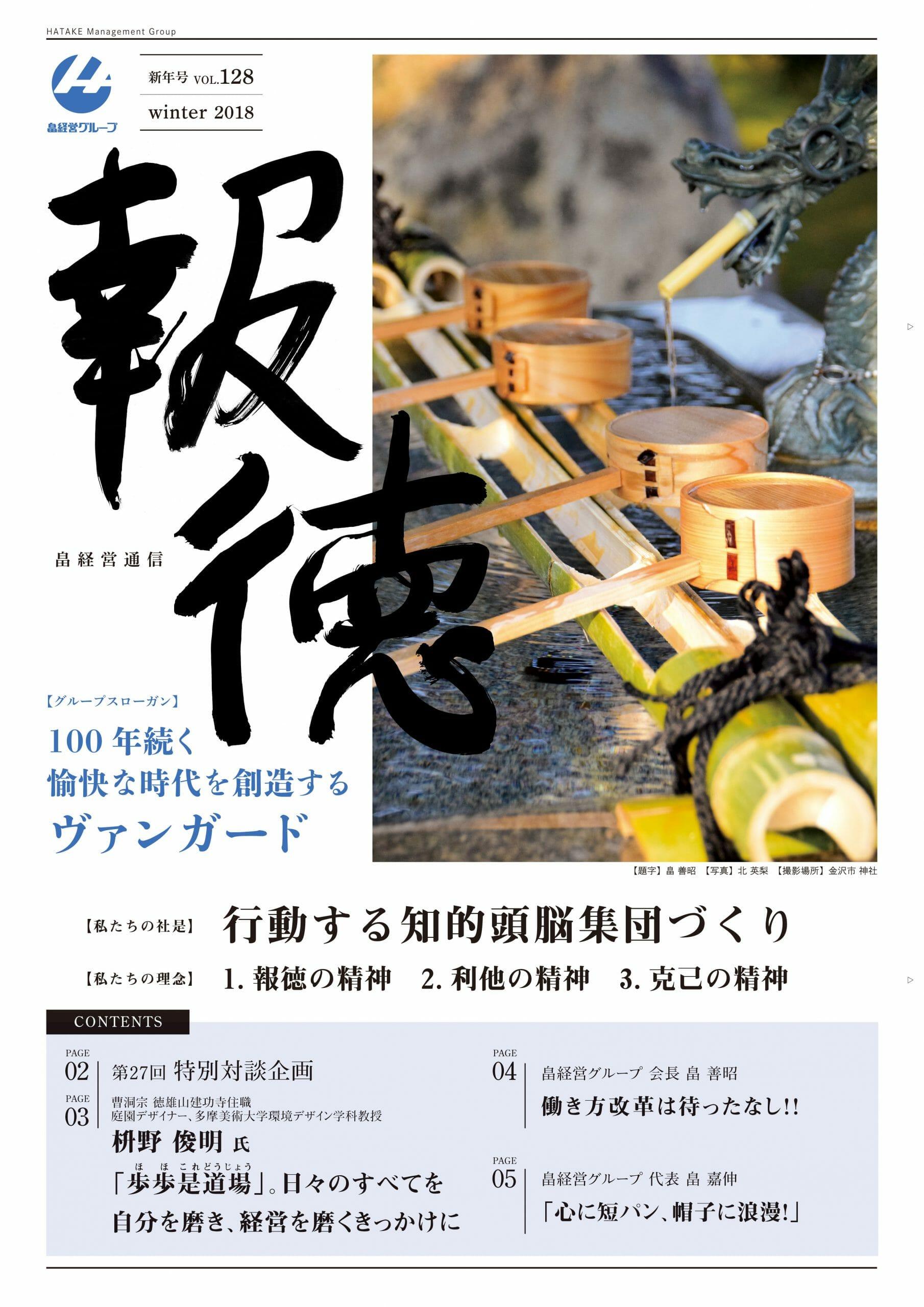 2018年1月5日 報徳新年号vol.128 発刊しました