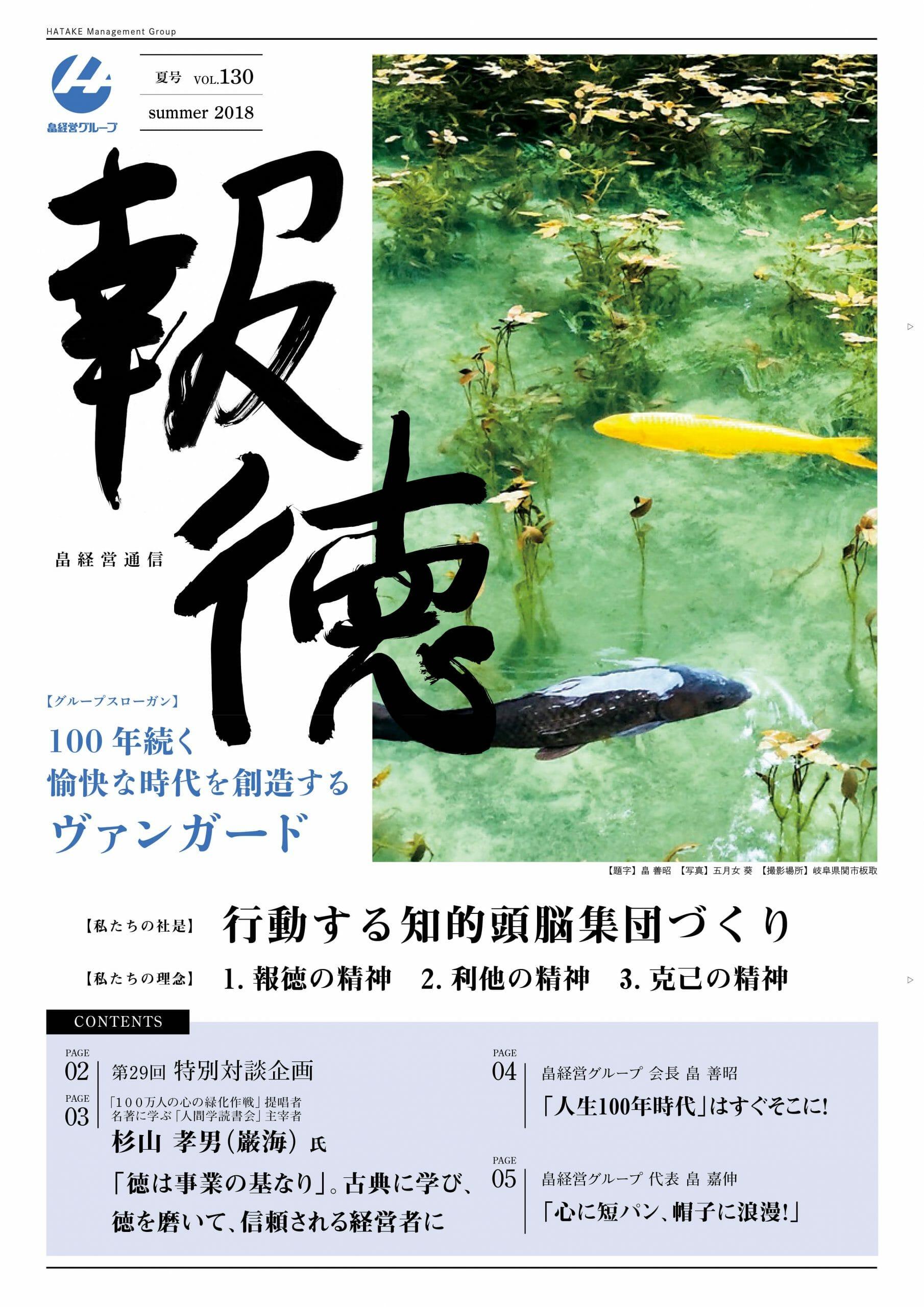 2018年8月2日 報徳夏号vol.130 発刊しました