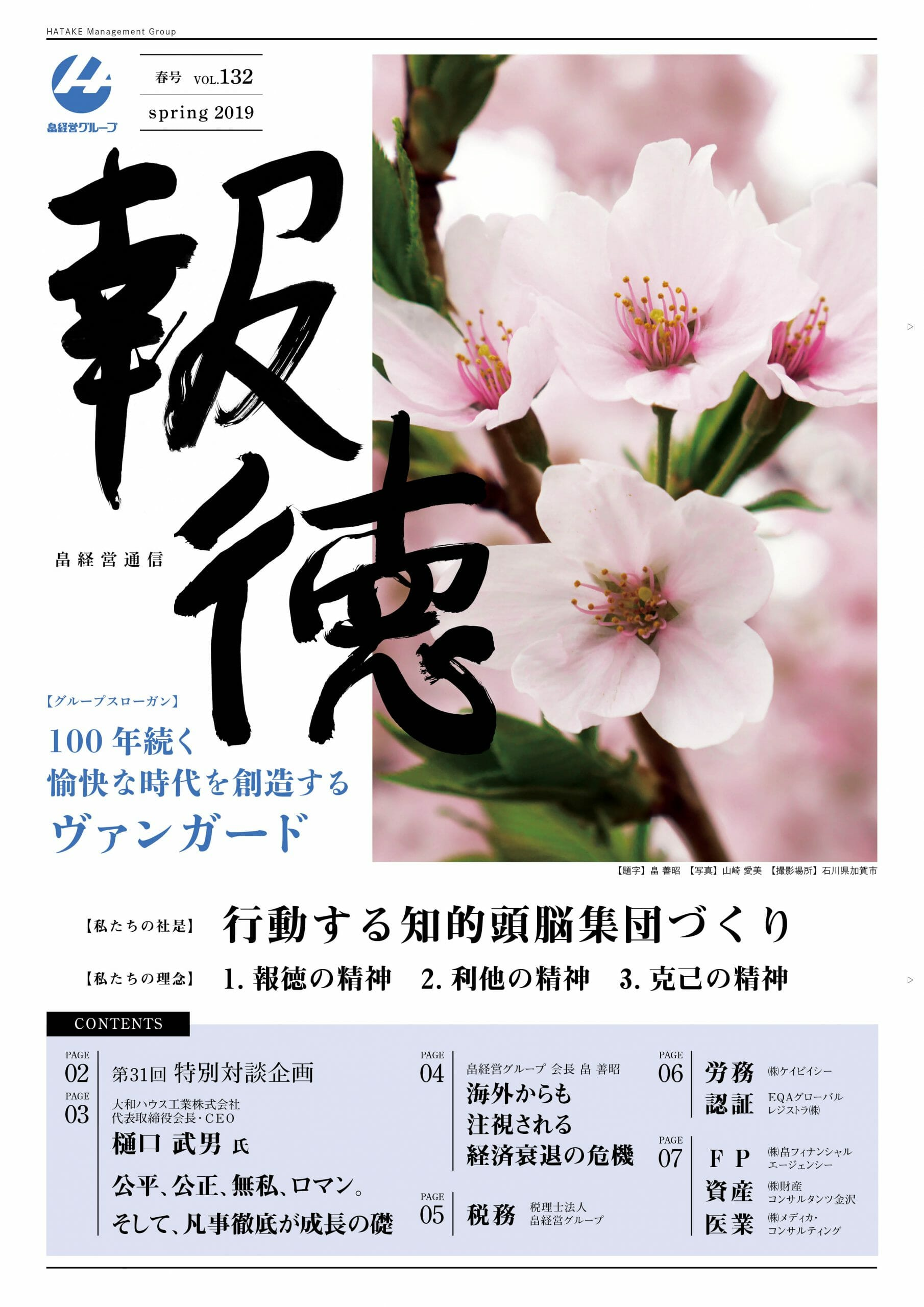 2019年4月4日 報徳春号vol.132 発刊しました