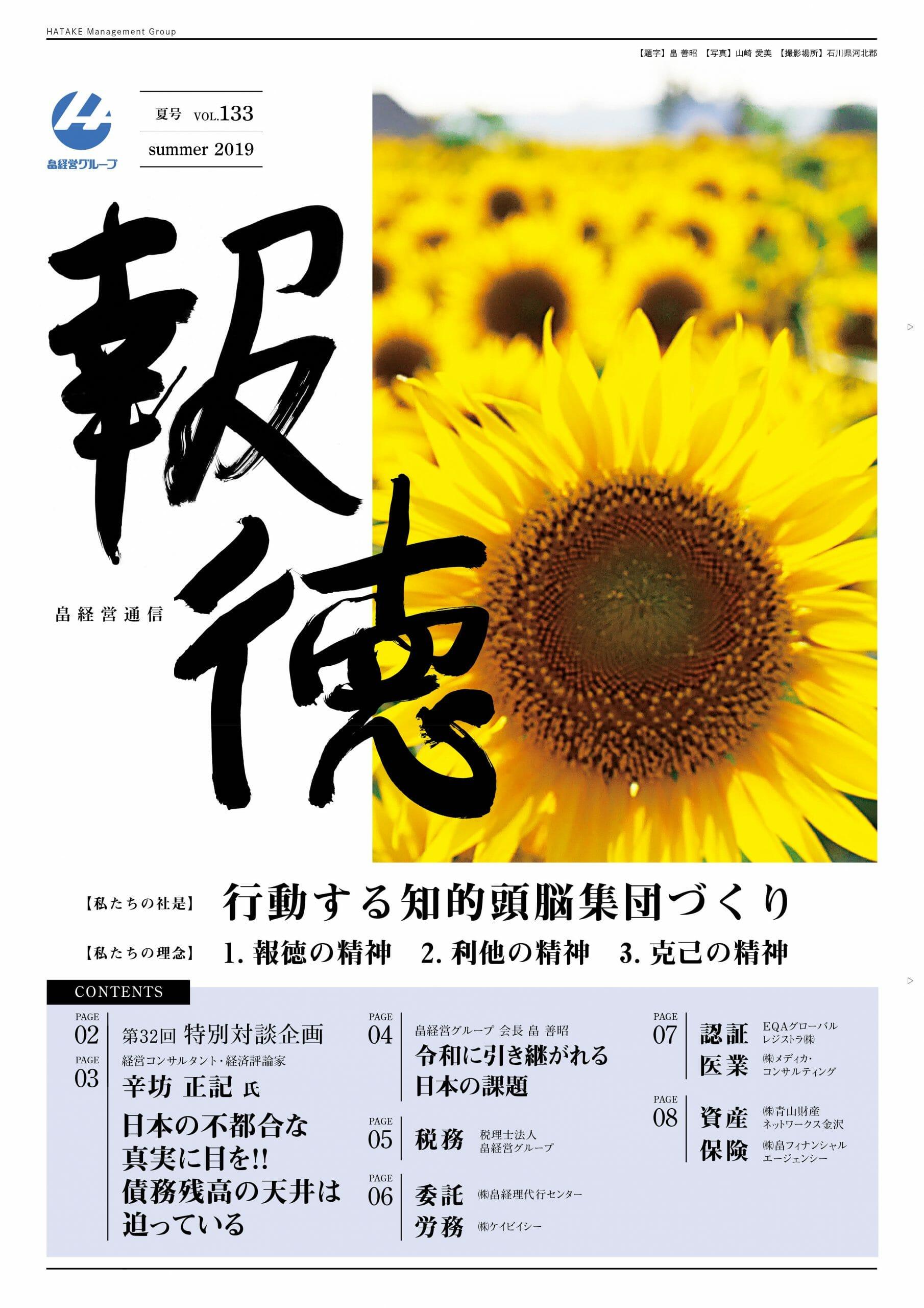 2019年8月8日 報徳夏号vol.133 発刊しました