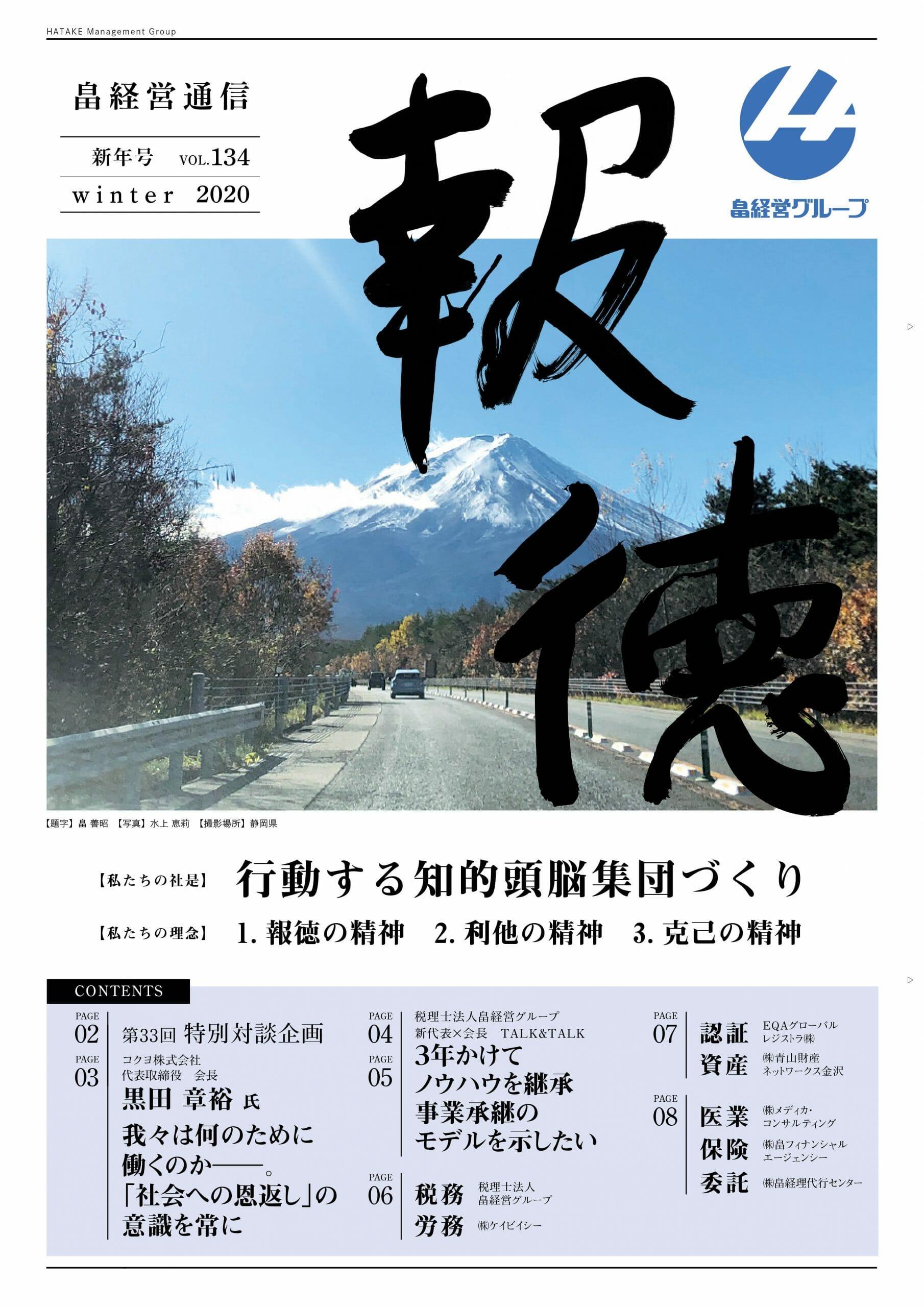2020年1月6日 報徳新年号vol.134 発刊しました
