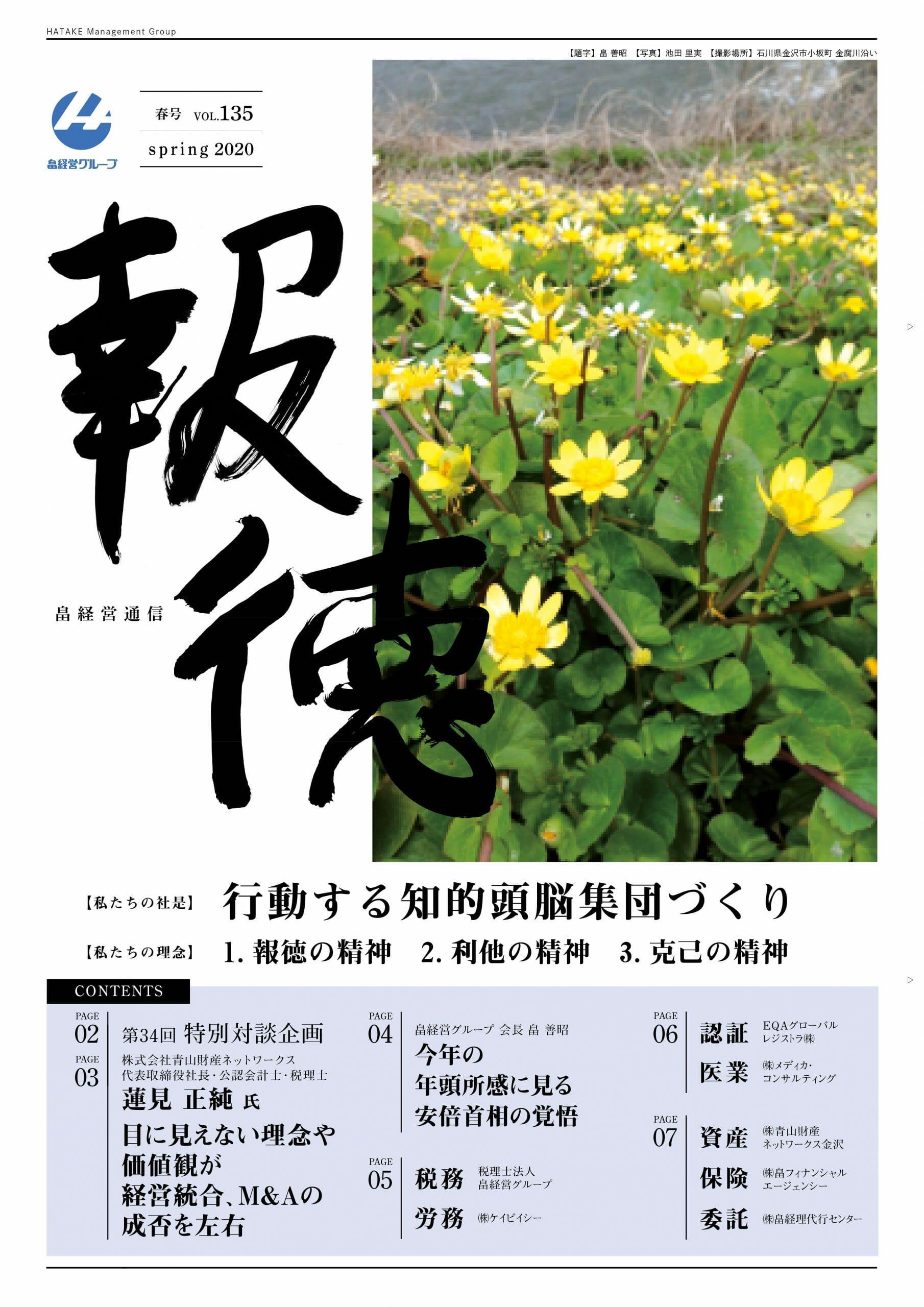 2020年4月14日 報徳春号Vol.135 発刊しました