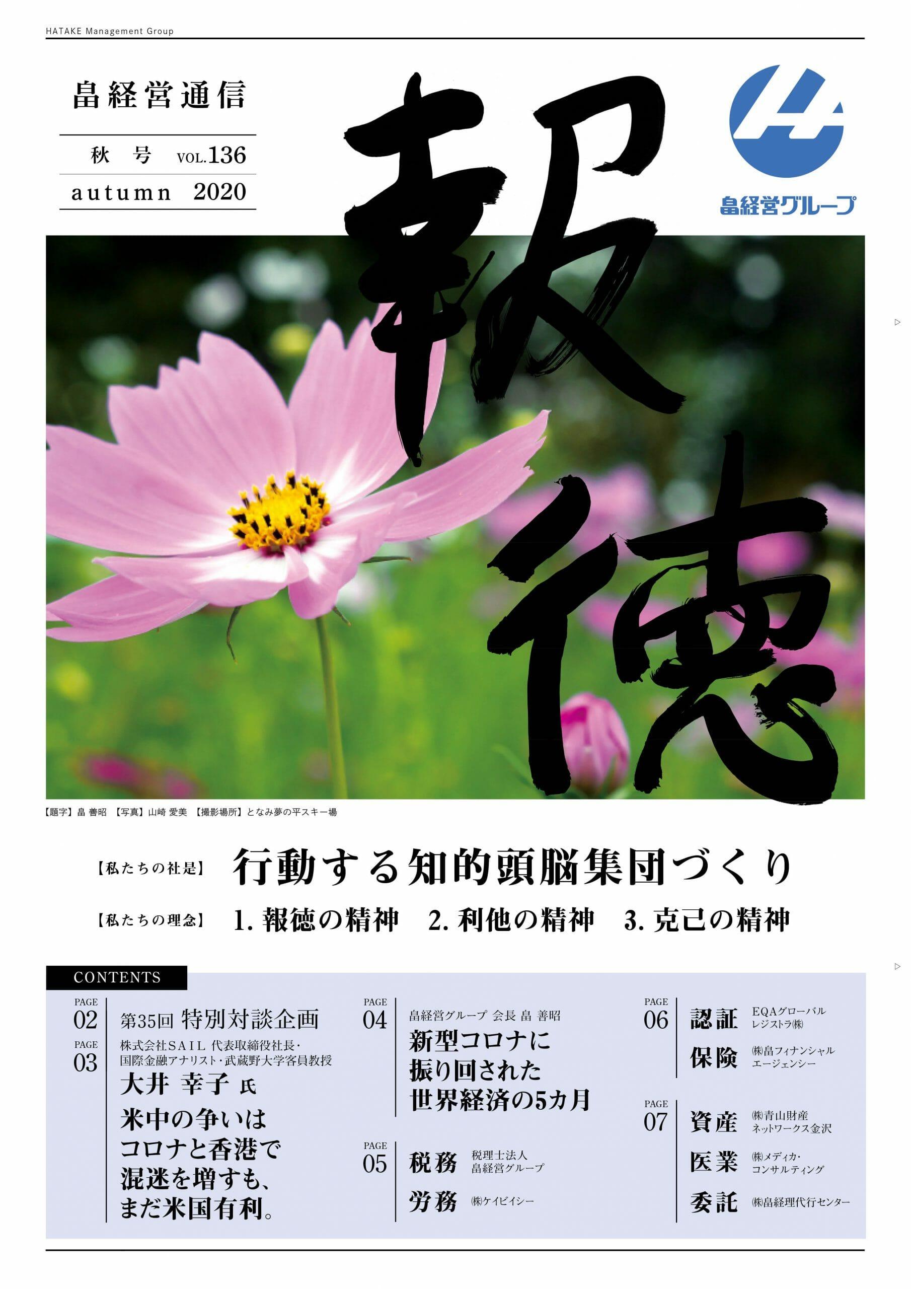 報徳 Vol.136[2020年 秋号]