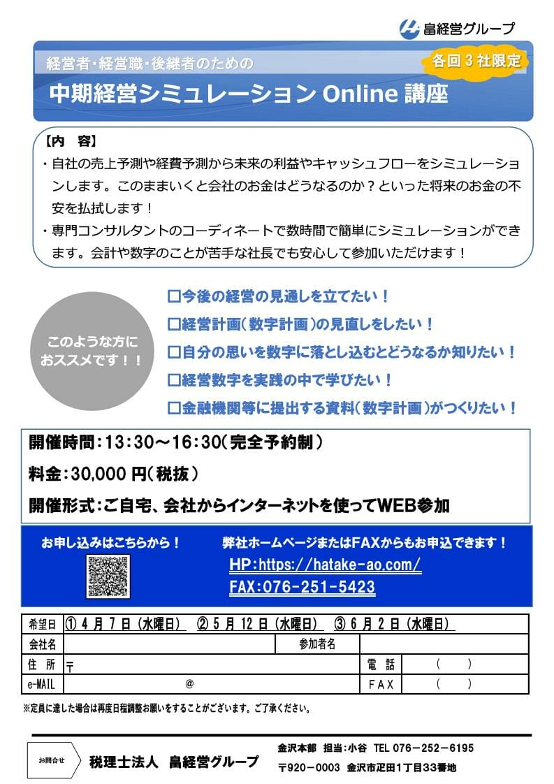 予約制!! 経営者、後継者のための【中期経営計画作成】オンラインセミナー