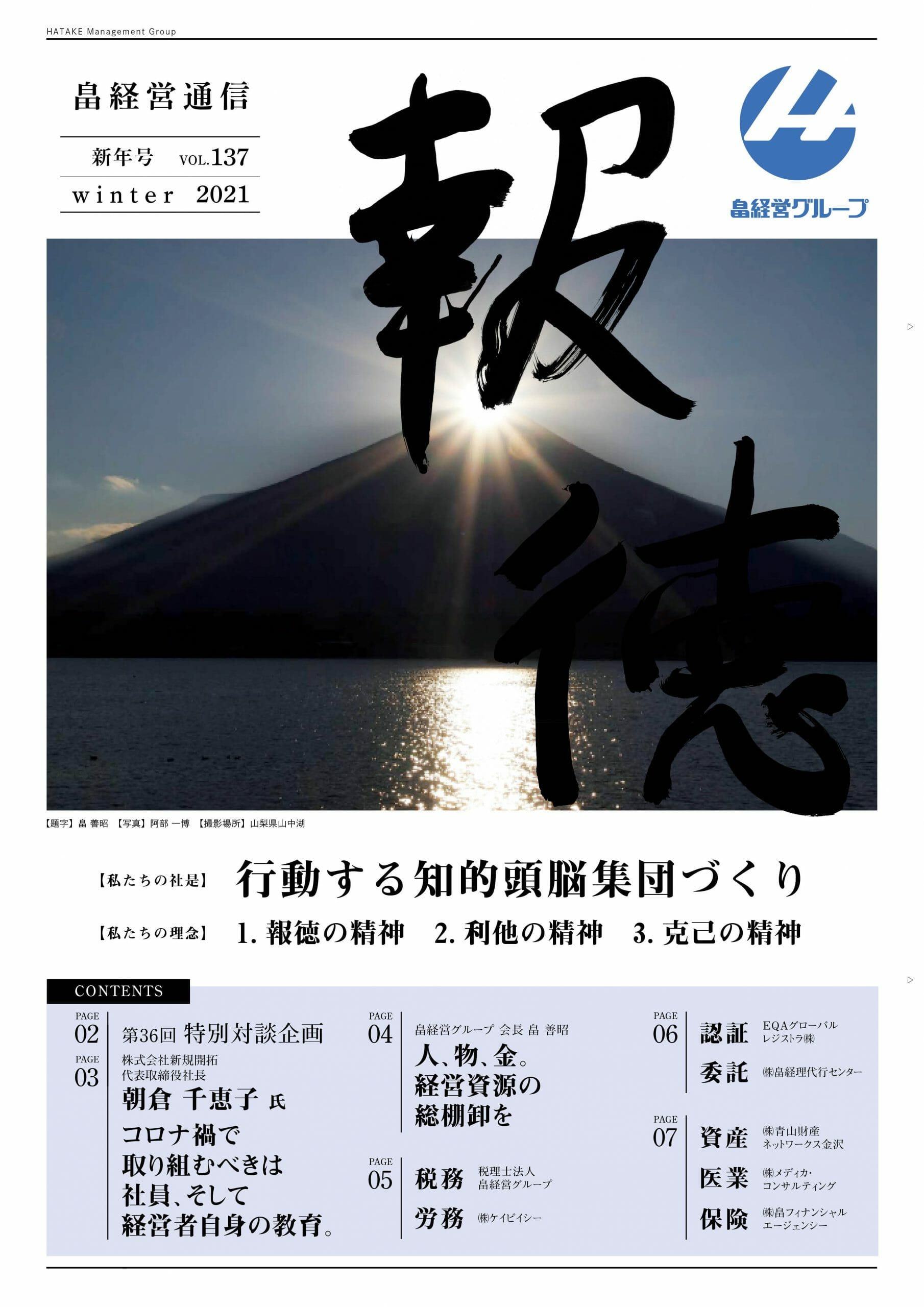 2021年1月5日 報徳新年号Vol.137発刊しました