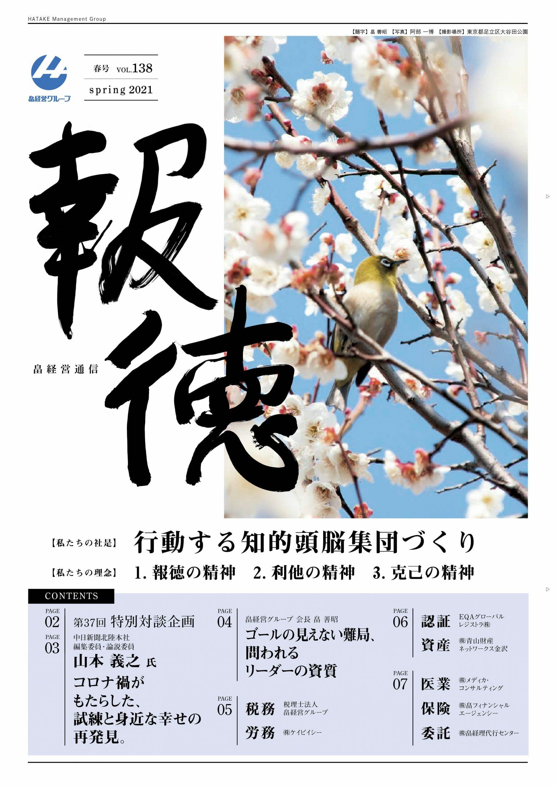 報徳 Vol.138[2021年 春号]