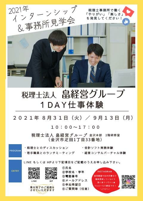 税理士法人 畠経営グループ1DAY仕事体験